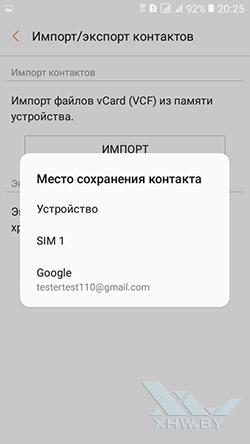 Перенос контактов с SIM-карты на Samsung Galaxy J2 Prime. Рис. 6