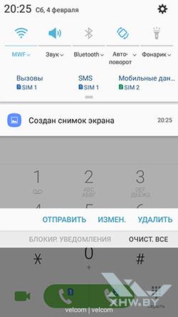 Переключение SIM-карт на Samsung Galaxy J2 Prime. Рис. 2