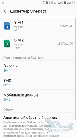 Переключение SIM-карт на Samsung Galaxy J2 Prime. Рис. 3