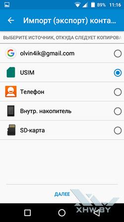 Перенос контактов с SIM-карты на Senseit R450. Рис. 3