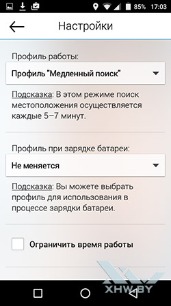 Приложение Мобитрекер на Senseit R450. Рис. 2