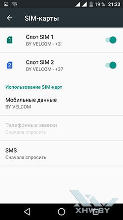 Переключение SIM-карт на Senseit E510. Рис. 2