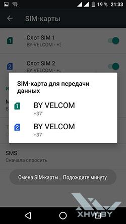 Переключение SIM-карт на Senseit E510. Рис. 3