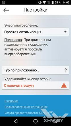 Приложение Мобитрекер на Senseit E510. Рис 2