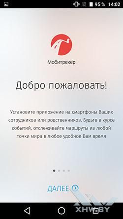 Приложение Мобитрекер на Senseit E510. Рис 3