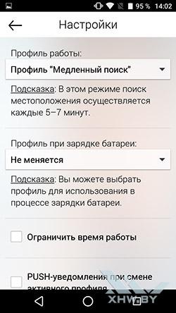 Приложение Мобитрекер на Senseit E510. Рис 4