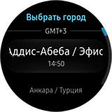 Мировое время на Gear S3. Рис 3