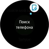 Поиск телефона на Gear S3. Рис 2