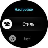 Настройки Samsung Gear S3. Рис 1