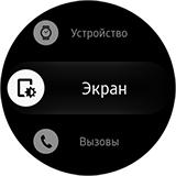 Настройки Samsung Gear S3. Рис 2