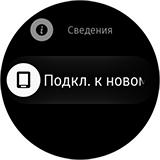 Настройки Samsung Gear S3. Рис 5