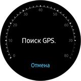 Отслеживание скорости на Gear S3. Рис 1