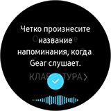 Напоминания на Gear S3. Рис 2