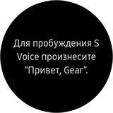 S Voice на Gear S3. Рис 2