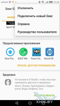 Интерфейс Gear Manager. Рис.4