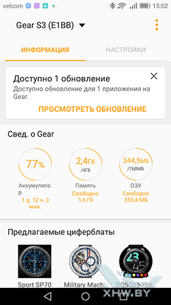 Интерфейс Gear Manager. Рис.1