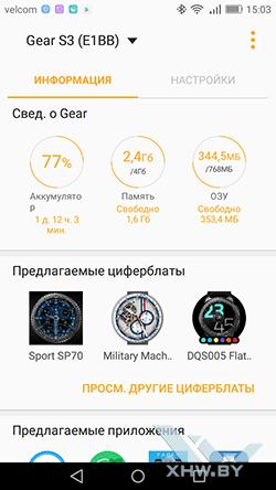 Интерфейс Gear Manager. Рис.2