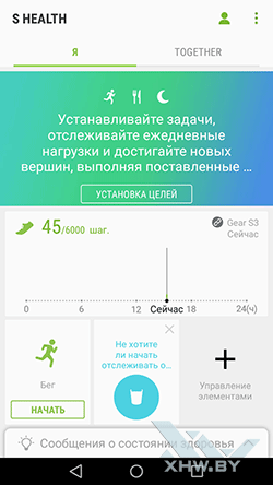 Приложение S Health на смартфоне. Рис 1