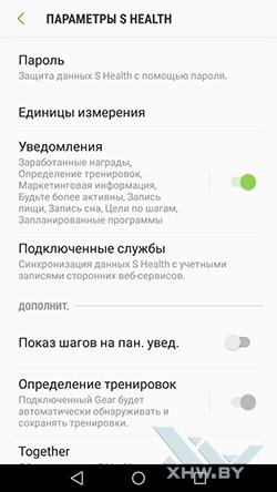 Приложение S Health на смартфоне. Рис 2