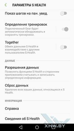 Приложение S Health на смартфоне. Рис 3