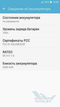 Аккумулятор Samsung Galaxy J5 Prime
