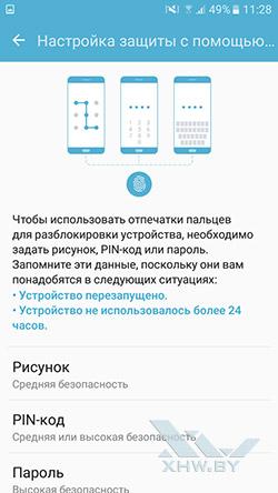 Параметры сканера отпечатков на Samsung Galaxy J5 Prime. Рис. 2
