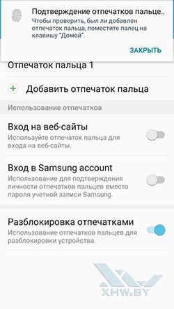 Параметры сканера отпечатков на Samsung Galaxy J5 Prime. Рис. 6