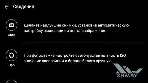 Сведения о режимах камеры Samsung Galaxy J5 Prime