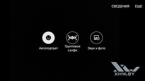 Режимы лицевой камеры Samsung Galaxy J5 Prime