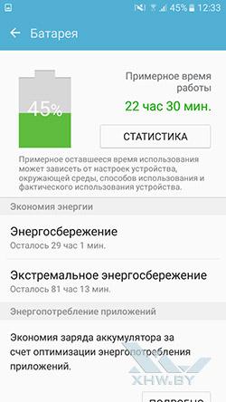 Батарея Samsung Galaxy J5 Prime