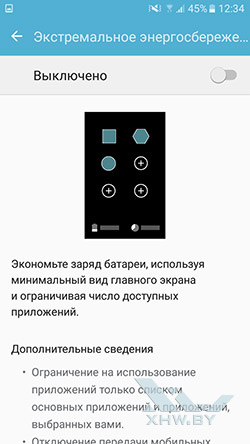 Экстремальное энергосбережение Samsung Galaxy J5 Prime