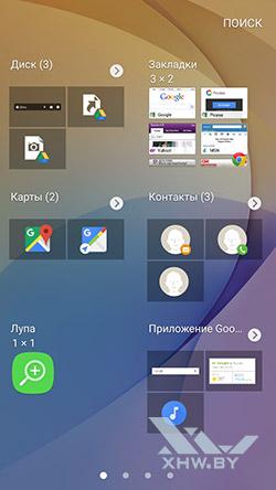 Виджеты Samsung Galaxy J5 Prime