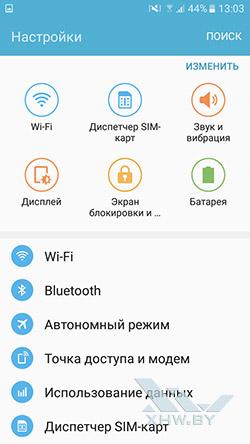 Настройки Samsung Galaxy J5 Prime