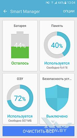 Smart Manager на Samsung Galaxy J5 Prime. Рис. 1