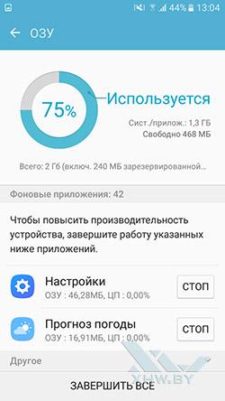 Smart Manager на Samsung Galaxy J5 Prime. Рис. 2