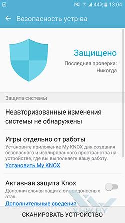 Smart Manager на Samsung Galaxy J5 Prime. Рис. 3