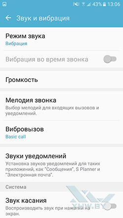 Настройки звуков и вибрации Samsung Galaxy J5 Prime