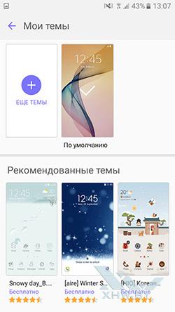 Параметры тем на Samsung Galaxy J5 Prime