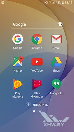 Приложения на Samsung Galaxy J5 Prime. Рис. 2