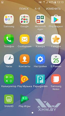 Приложения на Samsung Galaxy J5 Prime. Рис. 1