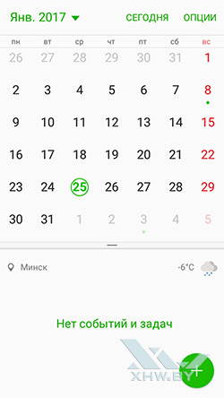 Календарь на Samsung Galaxy J5 Prime