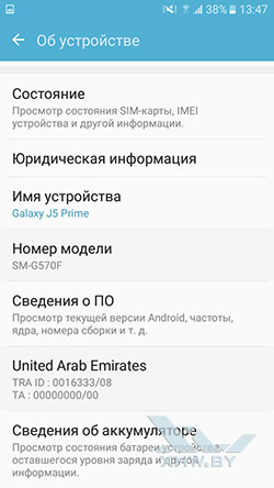 О Samsung Galaxy J5 Prime