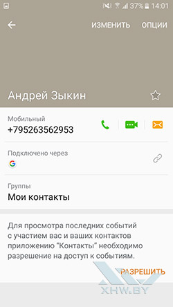 Установка мелодии на контакт в Samsung Galaxy J5 Prime. Рис. 2