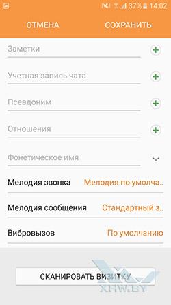 Установка мелодии на контакт в Samsung Galaxy J5 Prime. Рис. 4
