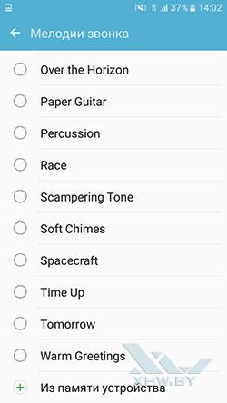 Установка мелодии на контакт в Samsung Galaxy J5 Prime. Рис. 6