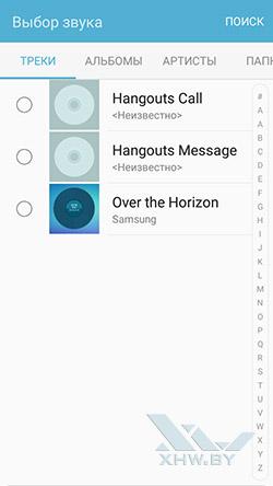 Установка мелодии на контакт в Samsung Galaxy J5 Prime. Рис. 7