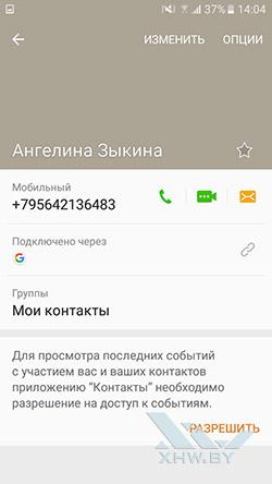 Установка фото на контакт в Samsung Galaxy J5 Prime. Рис. 2
