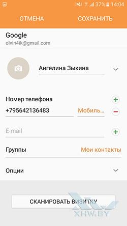 Установка фото на контакт в Samsung Galaxy J5 Prime. Рис. 3