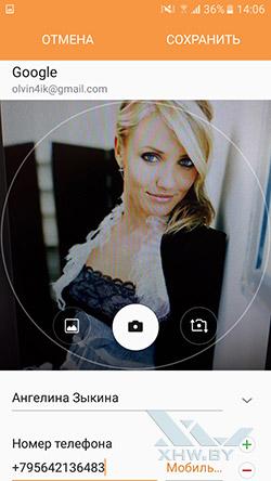 Установка фото на контакт в Samsung Galaxy J5 Prime. Рис. 4