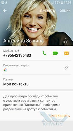 Установка фото на контакт в Samsung Galaxy J5 Prime. Рис. 7